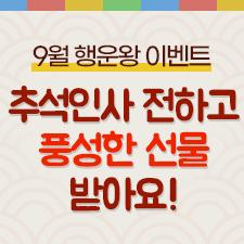 ★플러스샵 9월 행운왕 이벤트!★