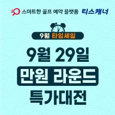 만원으로 골프장 가자!  티스캐너 앱 9월 타임세일