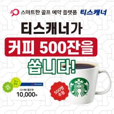 커피 500잔을 쏩니다! 티스캐너 신규 가입 이벤트