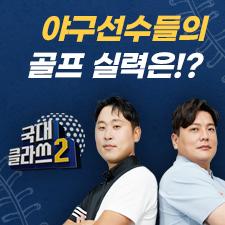 김태균&윤석민의 국대클라쓰2