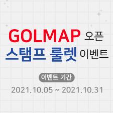 GOLMAP 오픈 스탬프 룰렛 이벤트