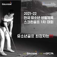 2021-22 전국 유소년 생활체육 스크린골프 1차대회