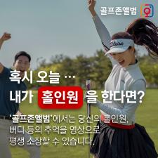 홀인원, 버디 영상을 소장할 수 있는 기회!
