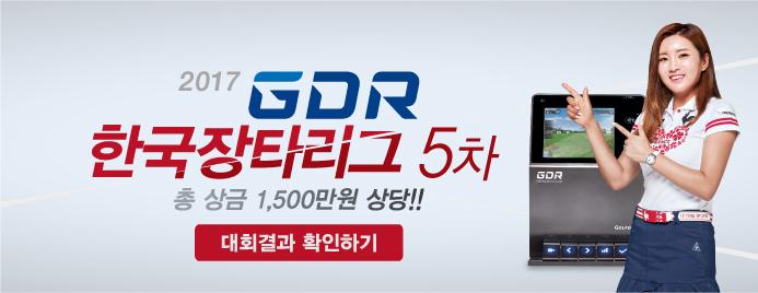GDR 한국장타리그 5차 결과보기
