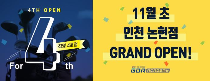 GDR아카데미 인천 논현점 오픈