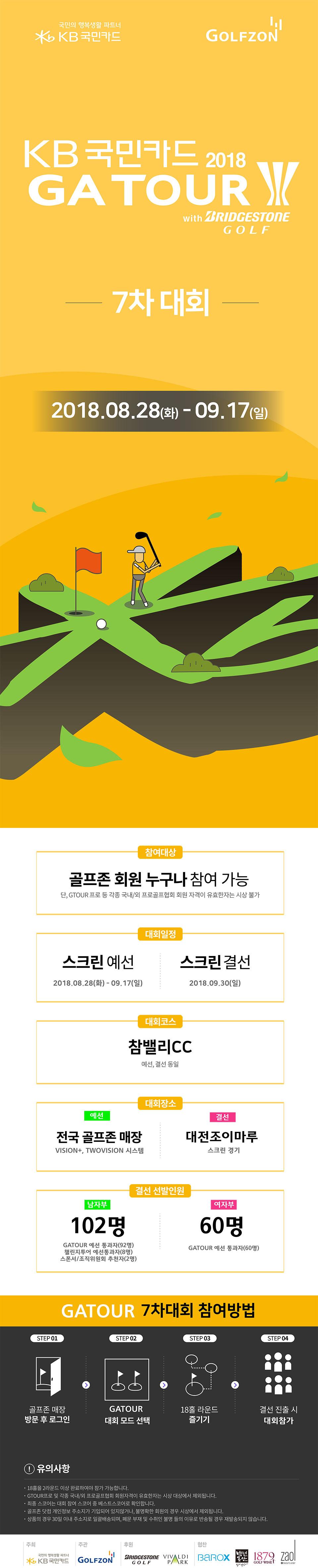 GATOUR 홍보이미지