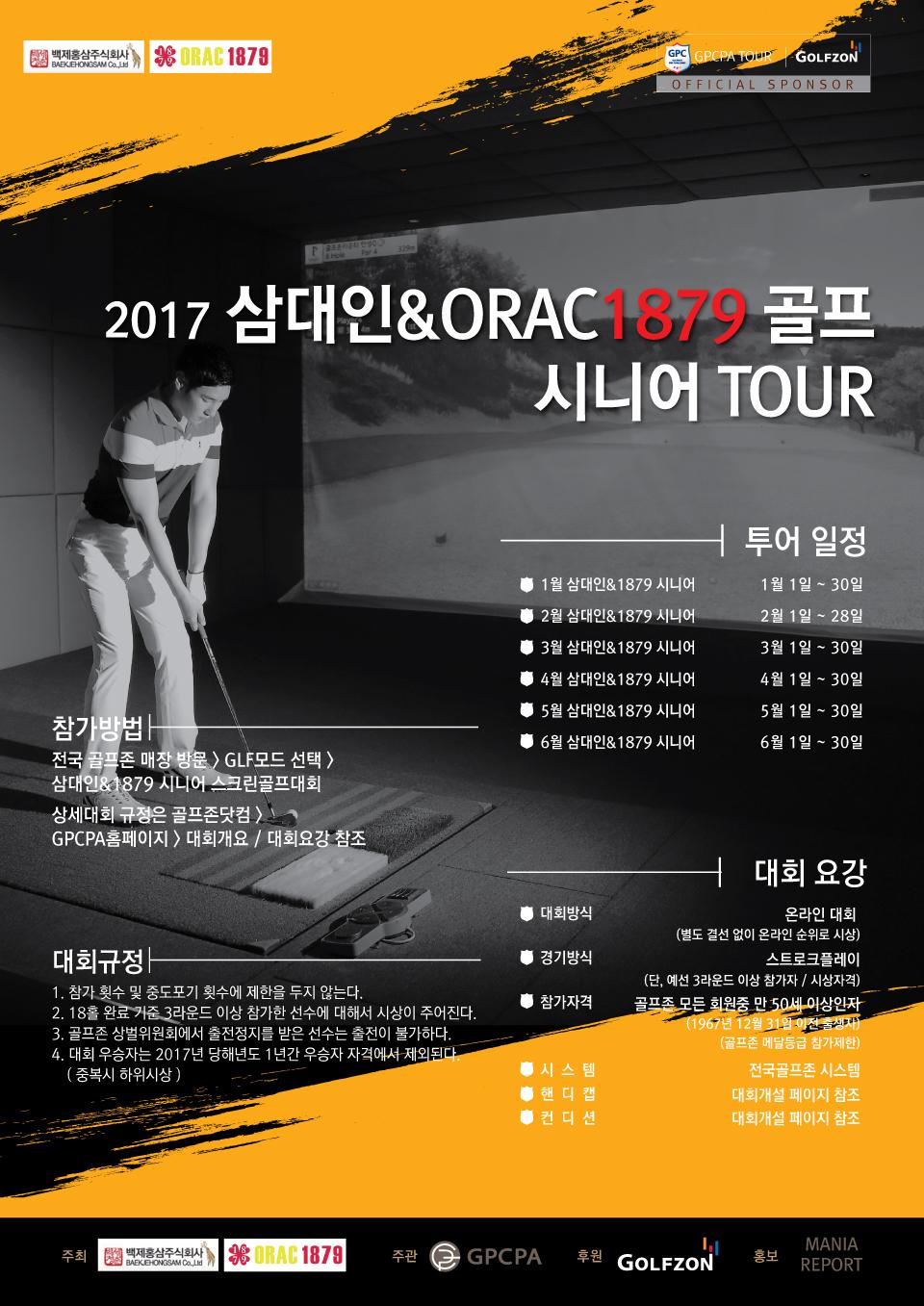 2017 삼대인 ORAC1879시니어 6차