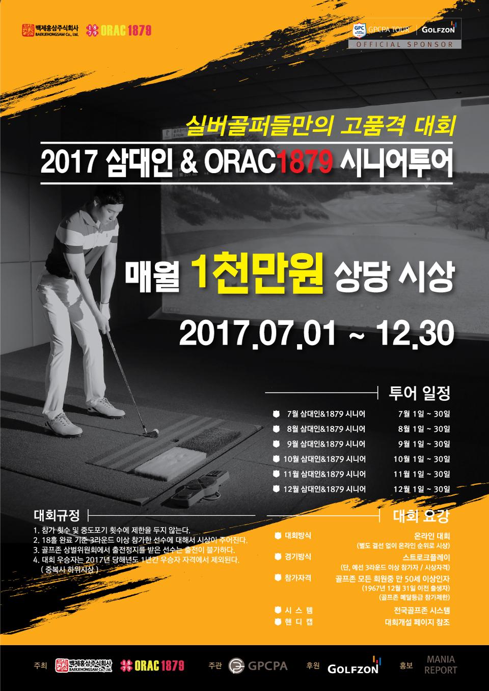 2017 삼대인 ORAC1879시니어 12차