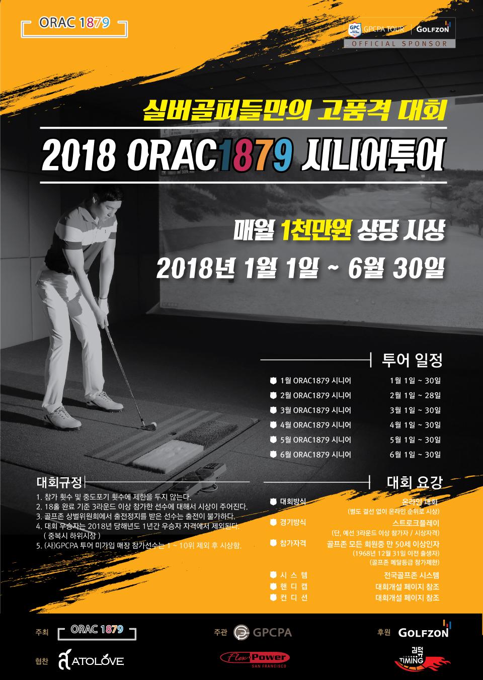 2018 ORAC1879 시니어 5차
