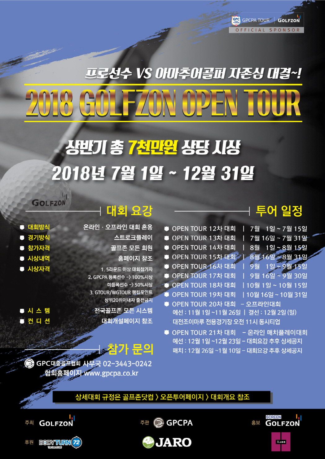 2018 오픈투어 챔피언십