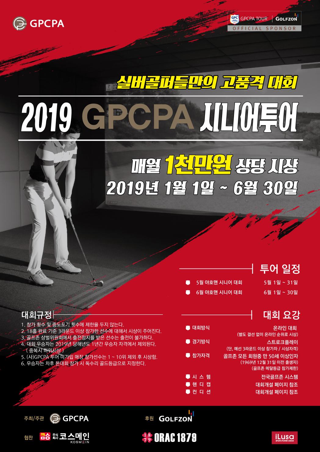 2019 GPCPA 시니어 5차