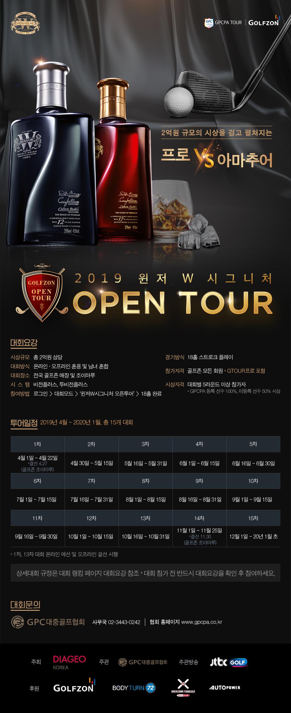 2019 윈저 W 시그니처 OPEN TOUR 7차